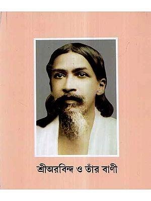 Sri Aurobindo is His Description (Bengali)