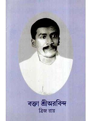 Speaker Sri Aurobindo (Bengali)
