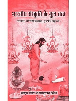 भारतीय संस्कृति के मूल तत्त्व - Fundamental Elements of Indian Culture