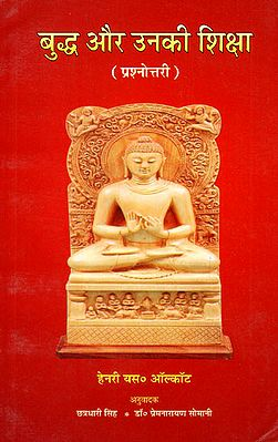 बुद्ध और उनकी शिक्षा - Buddha and His Teachings (Quiz)