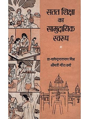 सतत शिक्षा का सामुदायिक स्वरुप - Continuing Education and Community (An Old and Rare Book)