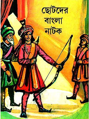Chotoder Bangla Natak (Bengali)