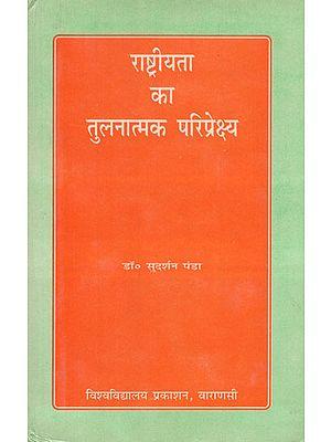 राष्ट्रीयता का तुलनात्मक परिप्रेक्ष्य - Comparative Perspective of Nationality (An Old and Rare Book)