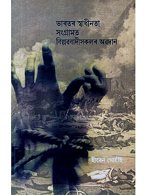 The Role of Revolutionaries in the Freedom Struggle (Assamese)