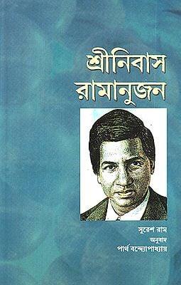 Srinivasa Ramanujan (Bengali)