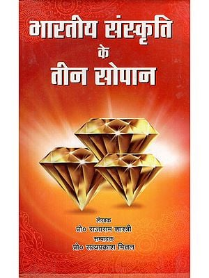 भारतीय संस्कृति के तीन सोपान - Three Steps of Indian Culture (An Old Book)