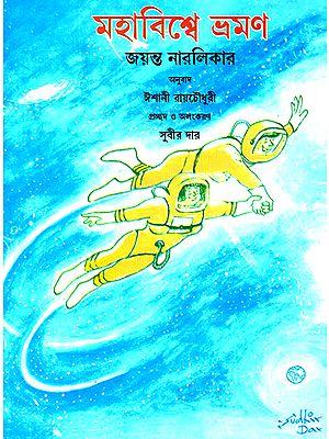 A Journey Through the Universe (Bengali)