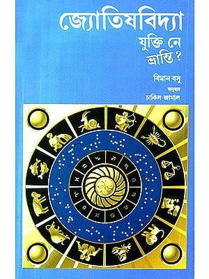 Astrology- Sense or Nonsense (Assamese)