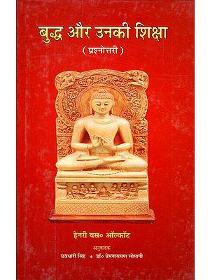 बुद्ध और उनकी शिक्षा - Buddha and His Teachings- Quiz (An Old Book)