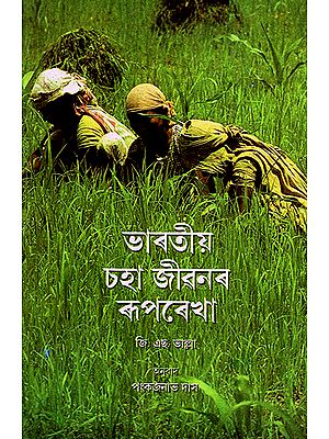 Bharatiya Chaha Jivanar Ruprekha- The Condition of Indian Peasantry (Assamese)