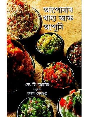 Apnar Khadya Aru Apuni- Your Food and You (Assamese)