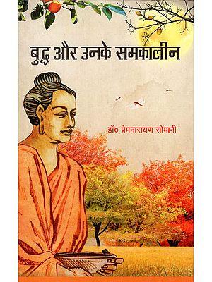 बुद्ध और उनके समकालीन - Buddha and His Contemporaries (An Old Book)
