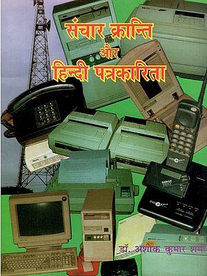 संचार क्रान्ति और हिन्दी पत्रकारिता - Communication Revolution and Hindi Journalism (An Old and Rare Book)