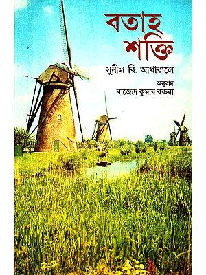 Wind Energy (Assamese)
