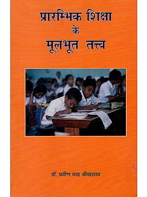 प्रारम्भिक शिक्षा के मूलभूत तत्त्व - Fundamentals of Elementary Education