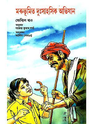 Marubhumit Duhsahasik Abhijaan- Adventures in the Desert (Assamese)