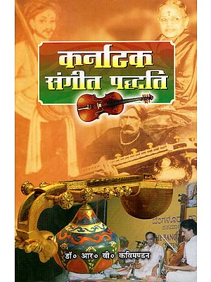कर्नाटक संगीत पद्धति -  Karnataka Music System (An Old Book)