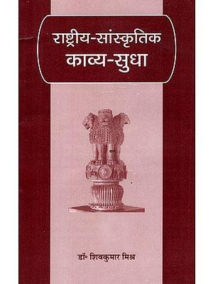 राष्ट्रीय सांस्कृतिक  काव्य सुधा - National Cultural Poetry Sudha