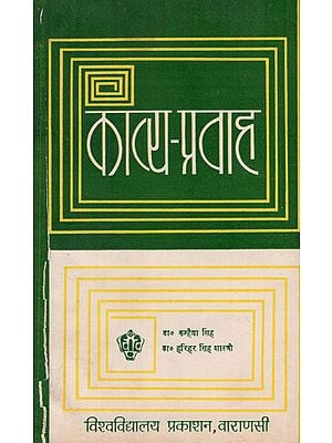 काव्य प्रवाह - Kavya Pravah (An Old and Rare Book)