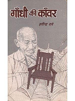 गाँधी की काँवर - Gandhi Ki Kanwar (An Old and Rare Book)