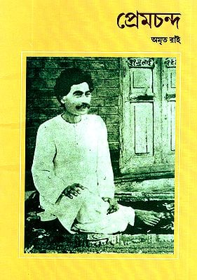 Premchand (Bengali)