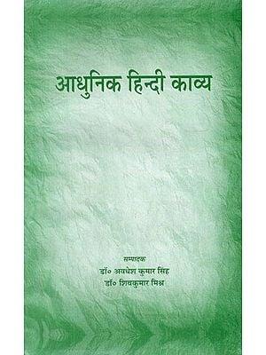आधुनिक हिन्दी काव्य - Modern Hindi Poetry