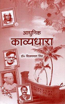 आधुनिक काव्य धारा - Adhunik Kavya Dhara