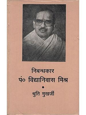 निबन्धकार पं० विद्यानिवास मिश्र - Registrar Pt. Vidyanivas Mishra (An Old and Rare Book)