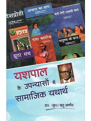 यशपाल के उपन्यासों में सामाजिक यथार्थ - Social Reality in Yashpal's Novels