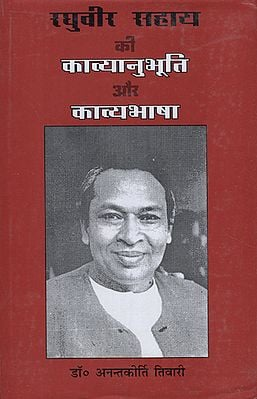 रघुवीर सहाय की काव्यानुभूति और काव्यभाषा - Raghuveer Sahay's Poetry and Poetry (An Old Book)