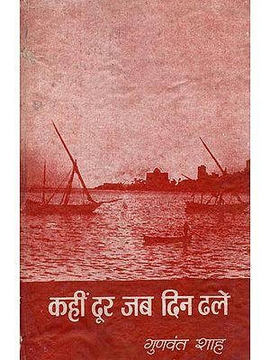 कहीं दूर जब दिन ढले - Kanhi Door Jab Din Dhale (An Old and Rare Book)