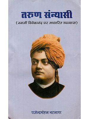 तरुण संन्यासी - Tarun Sanyasi- Novel Based on Swami Vivekananda (An Old and Rare Book)