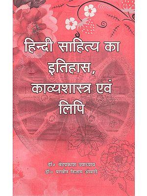हिन्दी साहित्य का इतिहास काव्यशास्त्र एवं लिपि - History of Hindi Literature, Poetry and Script (An Old Book)