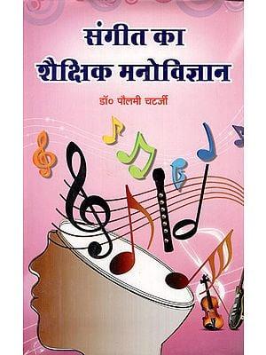 संगीत का शैक्षिक मनोविज्ञान - Educational Psychology of Music