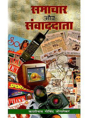 समाचार और संवाददाता - News and Reporter (An Old Book)