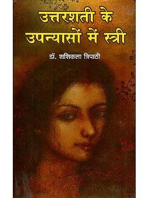 उत्तरशती के उपन्यासों में स्त्री - Women in the Novels of Uttarshati