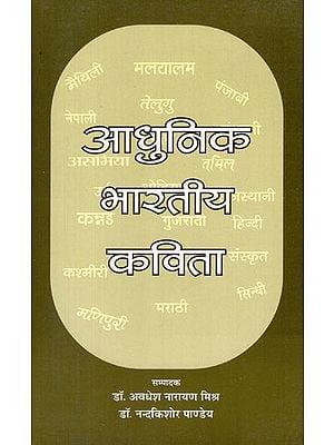 आधुनिक भारतीय कविता - Modern Indian Poetry