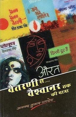 वैतरणी से वैश्वानर तक की यात्रा - Vaitarni Se Vaishwanar Tak Ki Yatra (An Old Book)