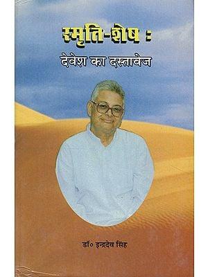 स्मृति शेष देवेश का दस्तावेज - Smrit Shesh- Devesh Ka Dastavej