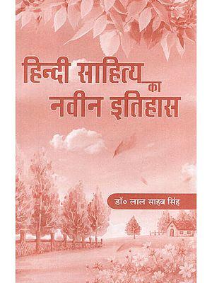 हिन्दी साहित्य का नवीन इतिहास - New History of Hindi Literature