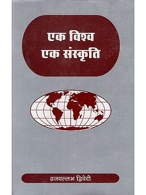 एक विश्व एक संस्कृति - One World One Culture (An Old Book)