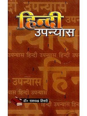 हिन्दी उपन्यास - Hindi Novel (An Old Book)