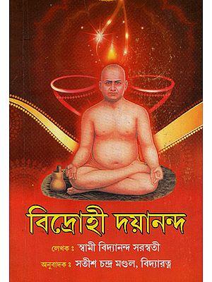 Vidhrohi Dayananda (Bengali)