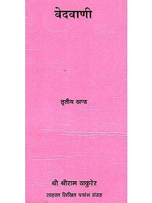 वेदवाणी - Vedvani (Part 3)