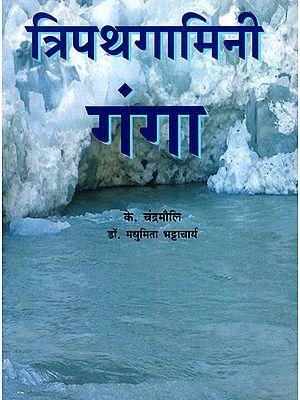 त्रिपथगामिनी गंगा - Tripathgamini Ganga