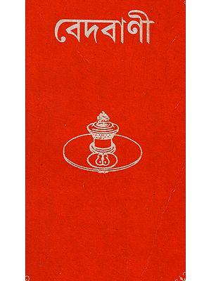 Vedvani (Part 3 in Bengali)