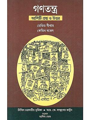 Democracy (Bengali)