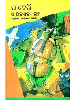 Pacheri O Anyanya Galpa- The Wall and Other Stories (Oriya)