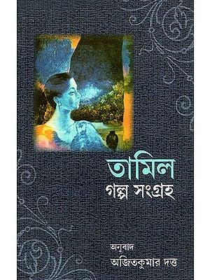 Tamil Galpa Sangraha (Bengali)