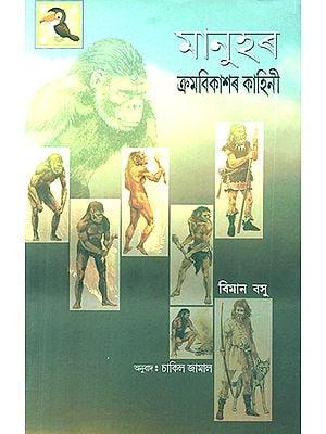 Manuhar Krambikaaxar Kaahinee- The Story of Man (Assamese)